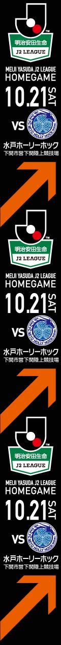 10/21vs水戸ホーリーホック