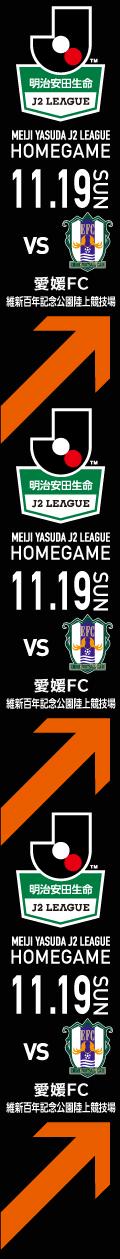 11/19vs愛媛FC