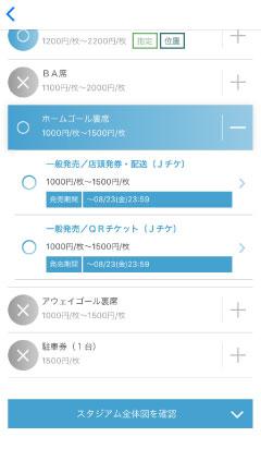 アプリを開き、「チケット」をタップ。