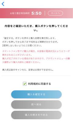 支払い情報を確認して、「購入を確定する」をタップ。