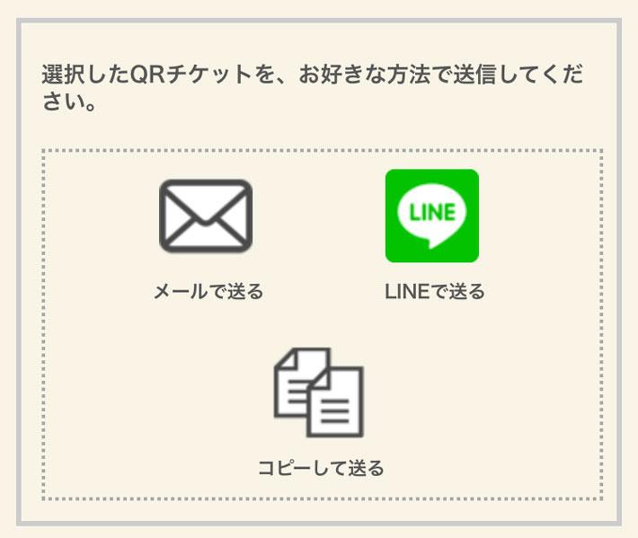 送信方法を選択し、QRコードのURLを伝えてください。