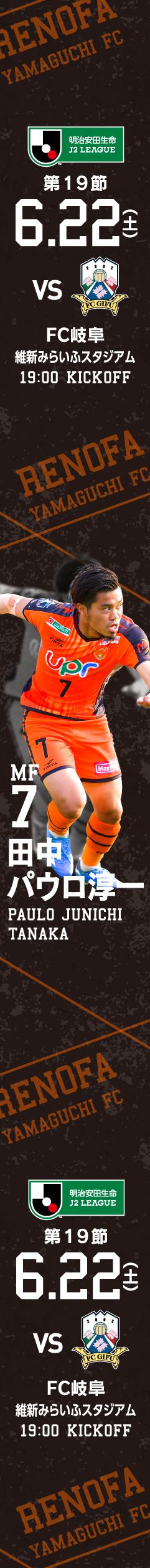 vsFC岐阜