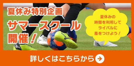 スポーツクラブキャンペーン