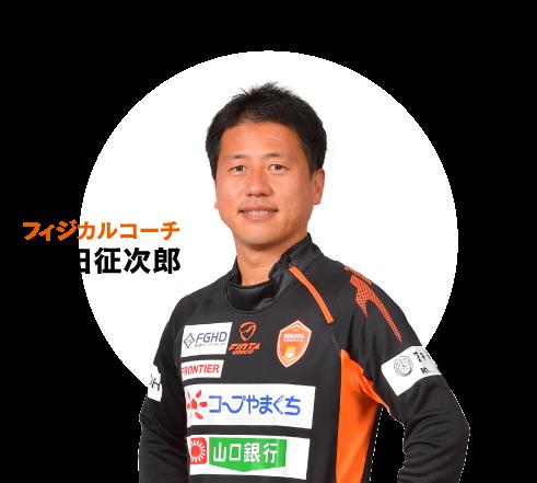 井田 征次郎