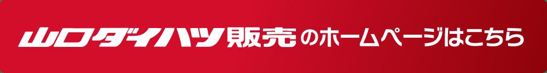 山口ダイハツのホームページはこちら
