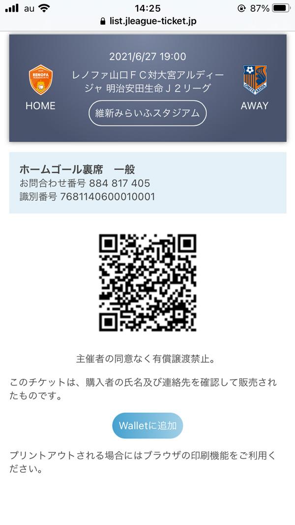QRコード発行完了です。