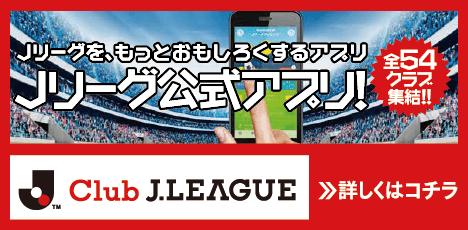 Jリーグ公式アプリ