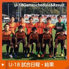 U-18試合日程結果