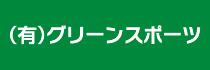パートナーページバナー中_グリーンスポーツ