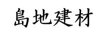 パートナーページバナー中_島地建材