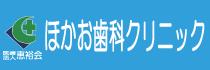 恵裕会-ほかお歯科