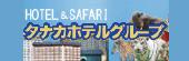パートナーページバナー小_タナカホテル