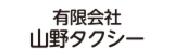 パートナーページバナー小_有限会社-山野タクシー