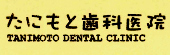 たにもと歯科