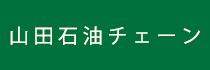 パートナーページバナー中_山田石油