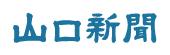 パートナーページバナー小_山口新聞