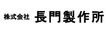 パートナーページバナー中_長門製作所