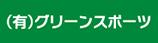 greensports