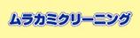 murakamicleannning