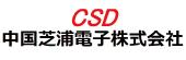 中国芝浦電子