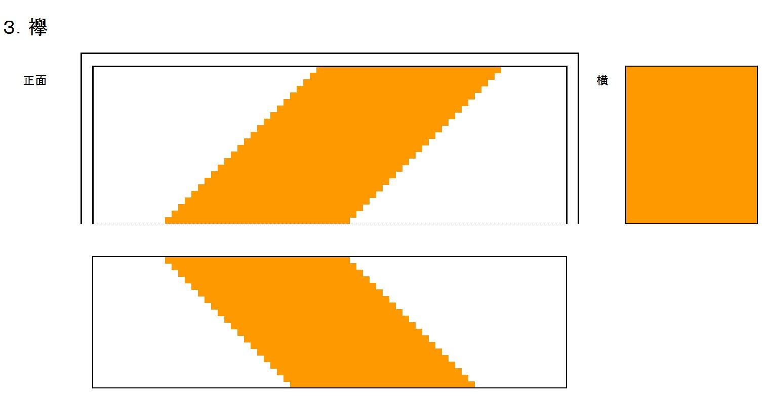 カラーゴールネット案3(襷橙)