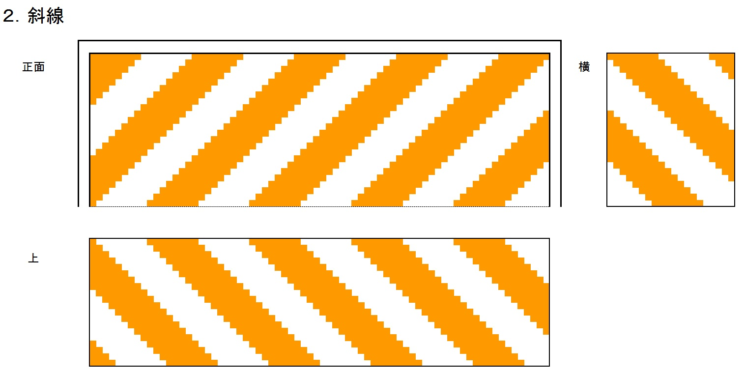 カラーゴールネット案2(斜線)