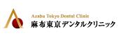麻布東京デンタルクリニック2