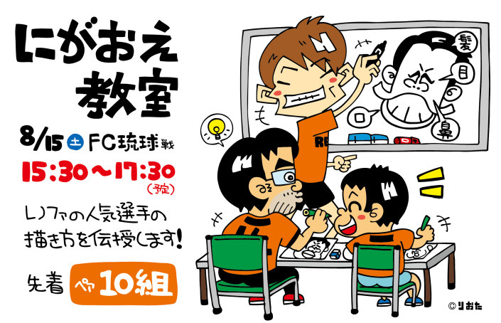 レノファ似顔絵教室(枠無し) (1) - コピー-001