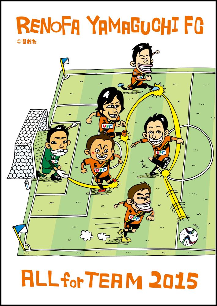 2015レノファ山口FCディフェンス陣 (2)