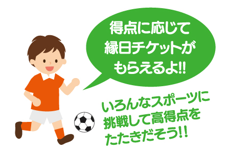スポーツ体験コーナー_イラスト