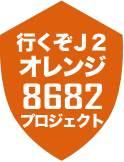 8682プロジェクト