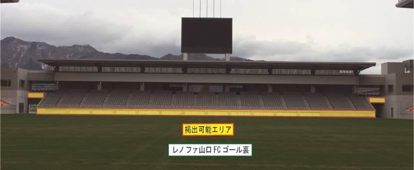 長野ゴール裏