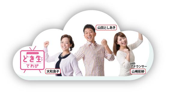 yabana_62-001