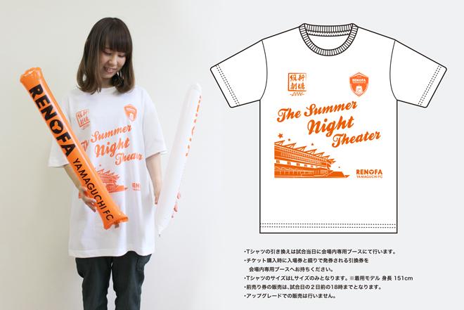 夏劇 Tシャツ サイト内用