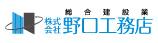 野口工務店ロゴHP2