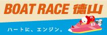 ボートレース徳山2016