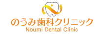 のうみ歯科クリニック2016