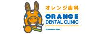 オレンジ歯科2016