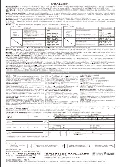 イオンコンパスツアー裏面 (2)