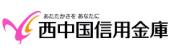西中国信用金庫