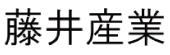 藤井産業小