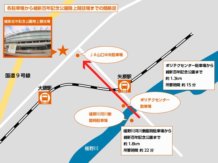 駅、駐車場所要時間(ポリテクセンター、椹野川河川敷)