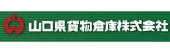 山口県貨物倉庫