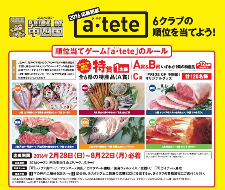 atete2016