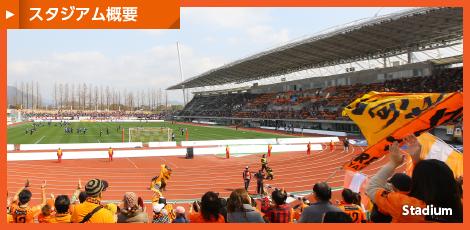 01_stadium