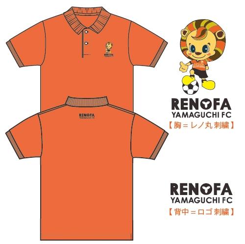 レノファweb用画像(ポロ橙)