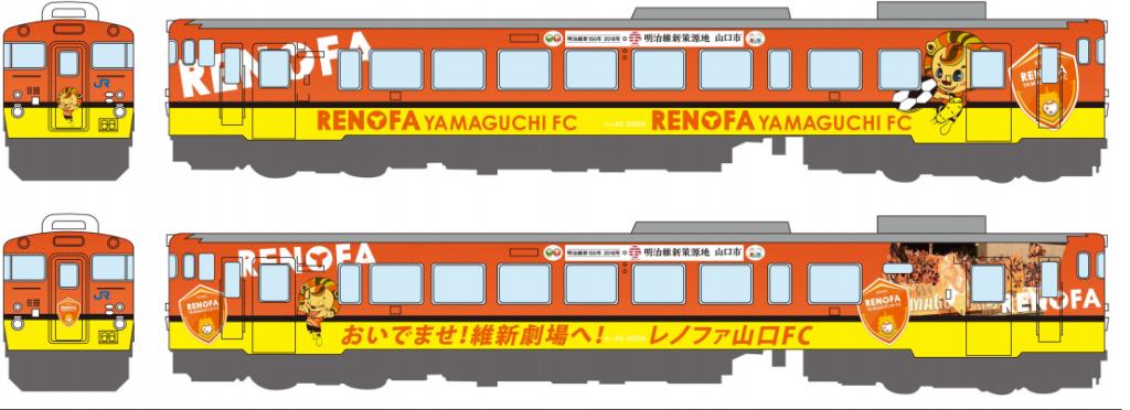 ラッピング電車 (2)