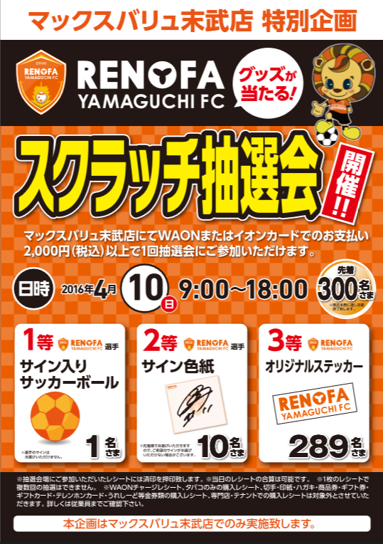 MV末武店チラシ (3)