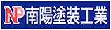 南陽塗装工業HPトップバナー