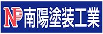 南陽塗装工業HPパートナーロゴ